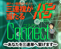 Connect コネクト(連チャン競馬)