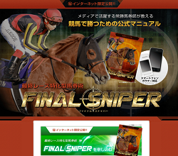 FINAL SNIPER(ファイナルスナイパー)