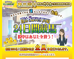 24日間競馬(Hit Saves You)