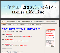 Horse Life Line~年間回収200%の馬券術~