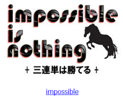 impossible is nothing +三連単は勝てる+