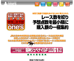 one's(ワンズ)