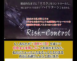 Risk-Control(リスクコントロール)