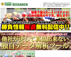 TURF RESEARCH(ターフリサーチ)