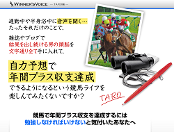 Winner's Voice TARO編